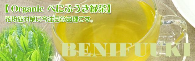 有機べにふうき緑茶シリーズ