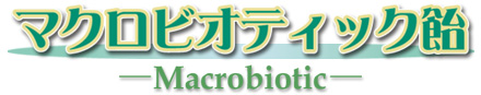 マイクロビオテック飴