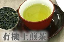京都宇治上煎茶