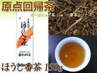 有機ほうじ番茶:茶葉