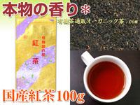 有機国産紅茶:茶葉