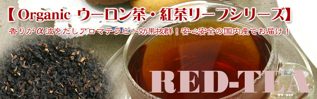 有機国産紅茶&有機国産ウーロン茶(リーフ)
