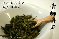 有機青柳番茶:茶葉