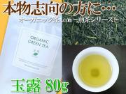 有機玉露:オーガニック茶