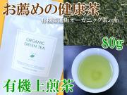 有機上煎茶:オーガニック茶