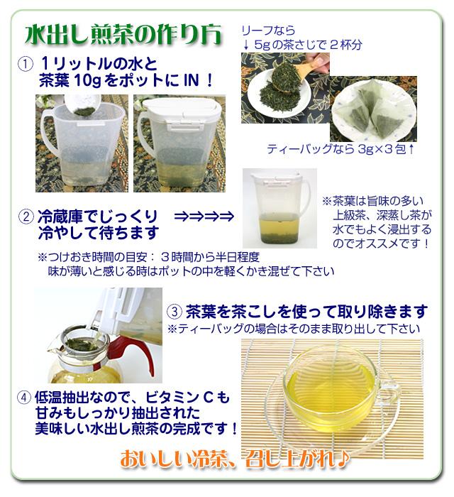 水出し煎茶の作り方
