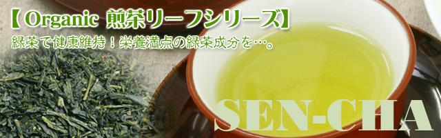 有機煎茶リーフシリーズ