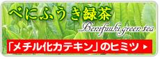 べにふうき緑茶へ
