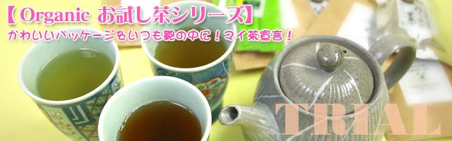 有機茶お試しセット