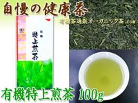 京都宇治特上煎茶